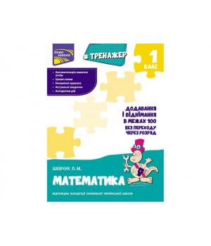 Тренажер з математики Додавання і віднімання у межах 100 без переходу через розряд (Укр) АССА (9786177312047) (299547)