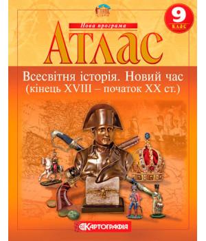 Атлас Історія Всесвітня 9 клас Новий час (кінець XVIII-ХХ ст.) (Укр) Картографія (9789669463272) (299348)