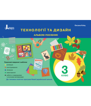 НУШ 3 клас Технології та дизайн Альбом-посібник (Укр) Літера Л1190У (9789669452030) (430149)