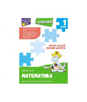 Тренажер з математики 1 клас Прості задачі Перший десяток (Укр) АССА (9789662623970) (294049)