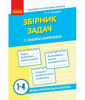 НУШ Збірник задач з математики 1-4 класи (Укр) Ранок Н901707У (9786170954565) (315049)