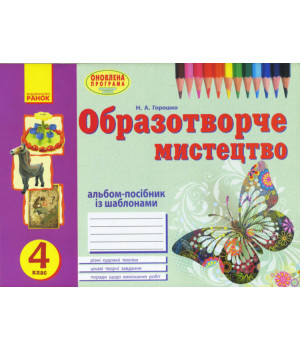 Альбом Вчуся малювати з образотворчого мистецтва 4 клас (Укр) Оновлена програма Ранок О900899У (9786170923608) (263750)