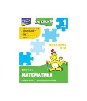 Тренажер з математики Склад чисел 2-10 (Укр) АССА (9786177312016) (294050)