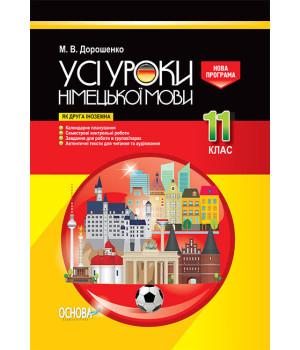 Посібник Усі уроки німецької мови 11 клас Як друга іноземна Основа НМУ006 (9786170036797) (315050)