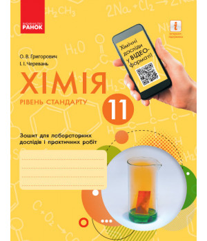 Хімія 11 клас Зошит для лабораторних дослідів і практичних робіт (Рівень стандарту) (Укр) Ранок Ш530239У (9786170956255) (342951)