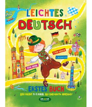 Посібник Німецька мова Для малят 4-7 років, що вивчають німецьку мову (Нім, Укр) Школа (9789664290064) (279451)