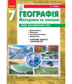 Географія 7 клас Зошит для практичних робіт + 8 кольорових карт (Укр) Ранок Г530322У (9786170964823) (431053)