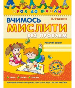 Шаг в школу Учимся мыслить без проблем. Детям 4-6 лет Школа (9799668114723) (278153)