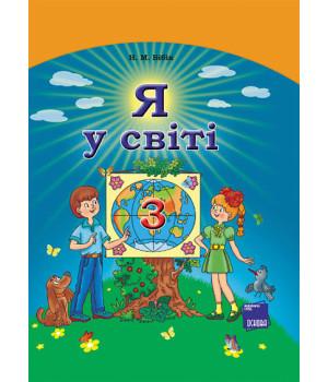 Я у світі 3 клас Підручник (Укр) Бібік Н.М. Ранок ПШУ012 (9786170018892) (218854)