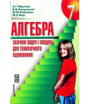 Алгебра 7 кл. Сборник задач и контрольных работ Мерзляк А.Г. (9789664742594) (277955)