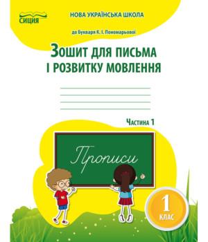 Зошит для письма і розвитку мовлення 1 клас Частина 1 (до підручника Пономарьової К.І.) Сиция (9786176569015) (305457)