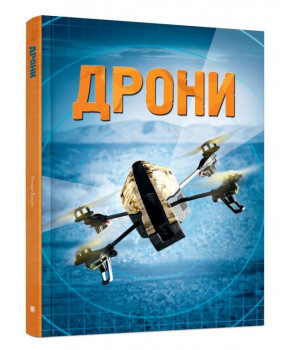 Книга Дрони (Укр ) КМ-Букс (9789669481757) (349257)