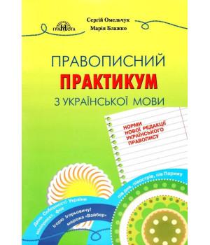 Правописний практикум з української мови Норми нової редакції