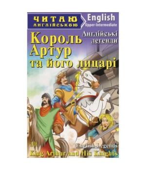 Книга Читаю англійською Король Артур та його лицарі (Англ) Арій (9789664985380) (287858)