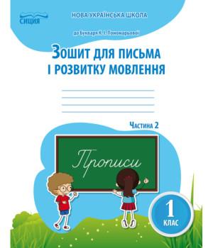 Зошит для письма і розвитку мовлення 1 клас Частина 2 (до підручника Пономарьової К.І.) Сиция (9786176569152) (305459)