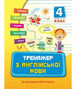 Тренажер з англійської мови 4 клас (Укр) Ула (9789662840339) (448659)