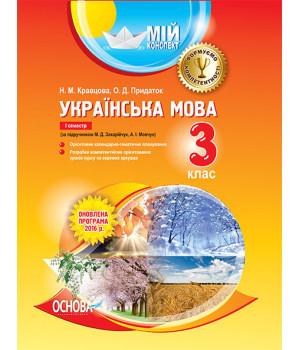 Мій конспект Українська мова 3 клас I семестр (до підручника М. Д. Захарійчук, А. І. Мовчун). ПШМ166 Основа (9786170031136) (269659)