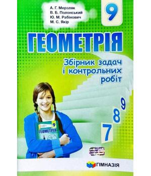 Геометрія 9 клас Збірник задач і контрольних робіт Мерзляк А.Г. (Укр) Гімназія (9789664742976) (276260)