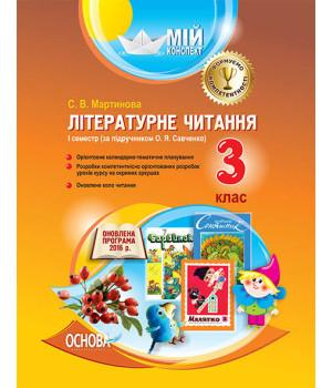 Мій конспект Літературне читання 3 клас I семестр (за підручником О. Я. Савченко) ПШМ176 Основа (9786170030009) (267860)