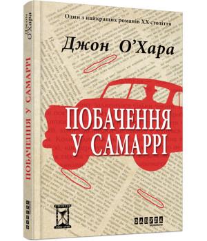 Книга Джон О'Хара. Побачення у Самаррі Фабула ФБ676011У (9786170937568) (288760)