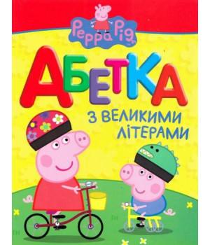 Абетка з великими літерами Свинка Пеппа (Укр) Перо (9789664628355) (279064)