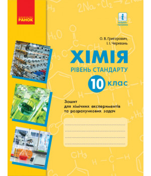 Хімія Зошит 10 клас для хімічних експериментів та розрахункових задач (Григорович, Черевань) Рівень стандарту Нова програма Ранок Ш530167У (9786170944894) (296666)
