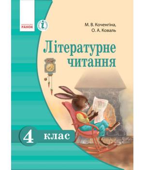 Літературне читання 4 клас Підручник (Укр) Ранок Р470020У (9786170924940) (230867)