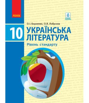 Українська література 10 клас Підручник Рівень стандарту (Укр) Борзенко О.І., Лобусова О.В. Нова програма Ранок Д470170У (9786170943347) (294968)