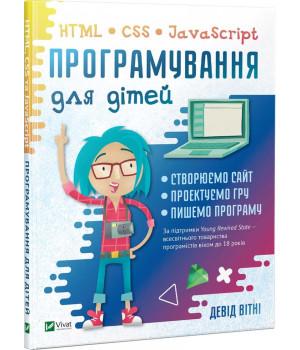 Програмування для дітей HTML, CSS та JavaScript (Укр) Vivat (9789669820310) (432372)