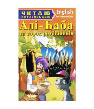 Книга Читаю англійською Алі-Баба (Англ) Арій (9789664985731) (287072)