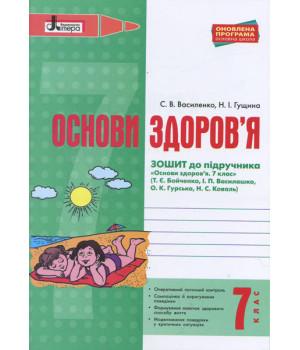 Основи здоров'я робочий зошит 7 клас до підручника Бойченко Оновлена програма Літера Л0934У (9789661789080) (295276)