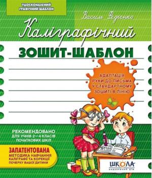 Каліграфічний зошит-шаблон Адаптація руки до письма у стандартному зошиті в лінію, зелений (Укр) Школа (9789664292723) (276076)