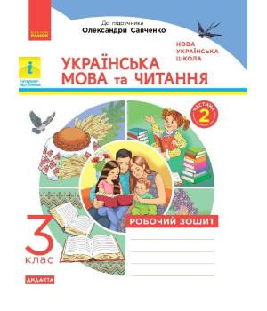 НУШ Українська мова та читання 3 клас Робочий зошит 2 частина (з 2-х частин) до підручника Пономарьової, Гайової, Савченко ДИДАКТА (Укр) Ранок Н1217042У (9786170965257) (430377)