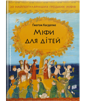 Книга Міфи для дітей (Укр) Урбіно (9789662647341) (283777)
