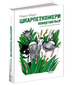 Шкарпеткожери повертаються Книга 2 (Укр) Школа (9789664294604) (287778)