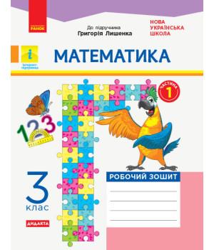 НУШ Математика 3 клас Робочий зошит Частина 1 (з 2-х частин) до підручника Лишенко ДИДАКТА (Укр) Ранок Н1217047У (9786170965271) (430380)
