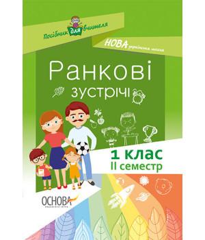 Посібник Посібник для вчителя Ранкові зустрічі 1 клас 2 семестр (Укр) Основа НУР010 (9786170033345) (341981)