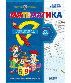 Підручник Подарунок маленькому генію Математика Федієнко В. (Укр) Школа (9789664290378) (277981)