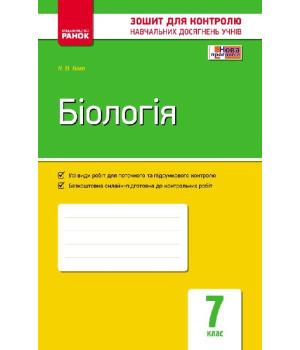 Контроль навчальних досягнень Біологія 7 клас (Укр) Нова програма Ранок Ш487002У (9786170925619) (231082)