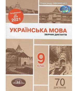 ДПА 2021 Українська мова. Збірник диктантів 9 клас Авраменко Грамота (9789663497914) (446083)
