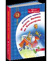 Дивовижна подорож М'якуша, Нетака та Непосидька (Укр) Школа (9789664290644) (277883)
