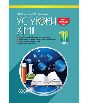 Посібник Усі уроки хімії 11 клас Основа ПХУ005 (9786170036599) (314784)