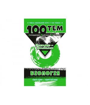 Посібник 100 тем Біологія (Укр) АССА (9789662623727) (287284)
