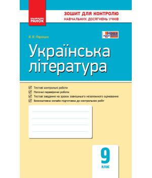 Контроль навчальних досягнень Українська література 9 клас (Укр) Нова програма Ранок Ф487047У (9786170935625) (271285)