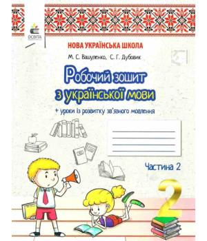 Робочий зошит Українська мова + Уроки із розвитку зв'язного мовлення 2 клас Частина 2 НУШ (Укр) Освіта (9789669830210) (346085)