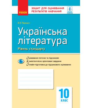 Контроль навчальних досягнень Українська література 10 клас Рівень стандарту (Укр) Нова програма Ранок Ф949002У (9786170946348) (297185)