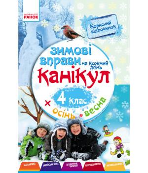 Зимові вправи на кожний день 4 клас (Укр) Ранок Н520010У (9786170926593) (235087)