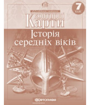 Контурна карта Історія середніх віків 7 клас (Укр) Картографія (9789669462640) (345687)