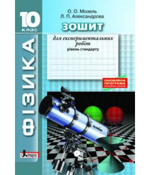 Фізика 10 клас Рівень стандарту Зошит для експериментальних робіт Оновлена програма Літера Л0975У (9789661789806) (300588)