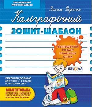 Каліграфічний зошит-шаблон Збільшений розмір графічної сітки, синій (Укр) Школа (9789664292716) (276088)